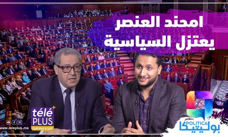 صورة امحند العنصر يعلن حصريًا على تيلي+ إعتزاله السياسية  بوليتيكا مع  كريم_حضري