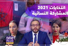 صورة المغرب هذا الأسبوع   انتخابات 2021 و رهان رفع المشاركة النسائية في العمل الحزبي